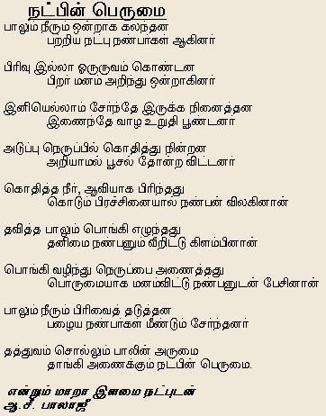 Tamil Writing Tamil Katturaigal Pgbari X Fc2 Com